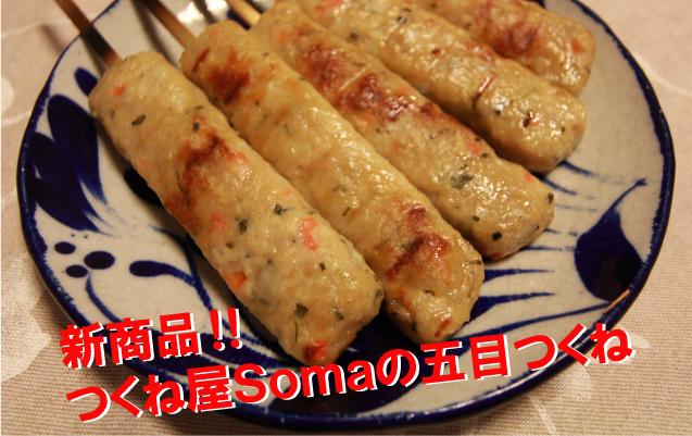 新商品!五目つくね ごぼうレンコン人参等根菜入りのふんわり食感
